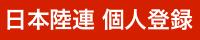 日本陸連個人登録