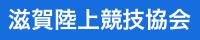 滋賀陸上競技協会